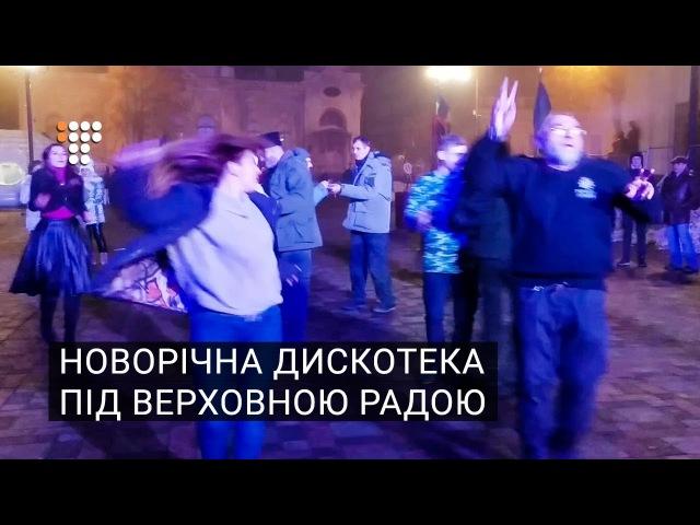 Новий рік біля Верховної ради під пісню «Грибів»