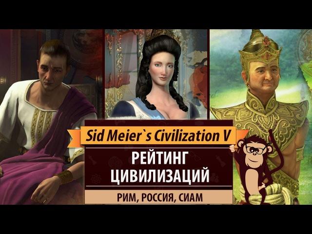 Рейтинг цивилизаций в Sid Meier's Civilization V Рим Россия Сиам