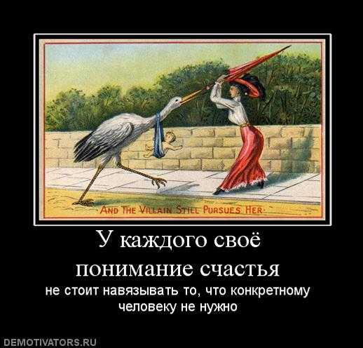 Чайлдфри смешные картинки