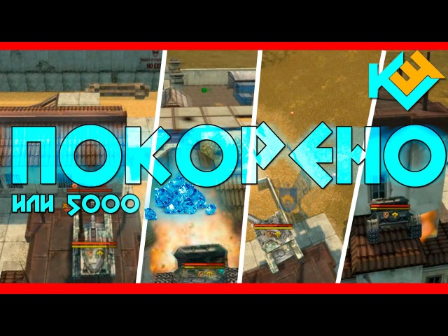 Рубрика Покорено 2 Танки Онлайн Kyco4eK 3oLotA