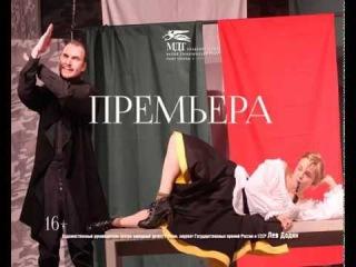"""Премьера в МДТ: """"Шоколадный солдатик"""" Б. Шоу"""