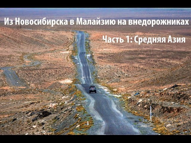 Фильм На край Евразии 2013. Первая серия. Средняя Азия. To The End of Eurasia 2013