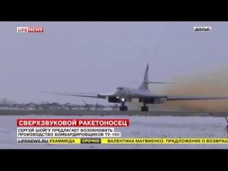 Шойгу поручил вернуть «Белого лебедя» Ту-160