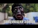 Танцующий зомби!