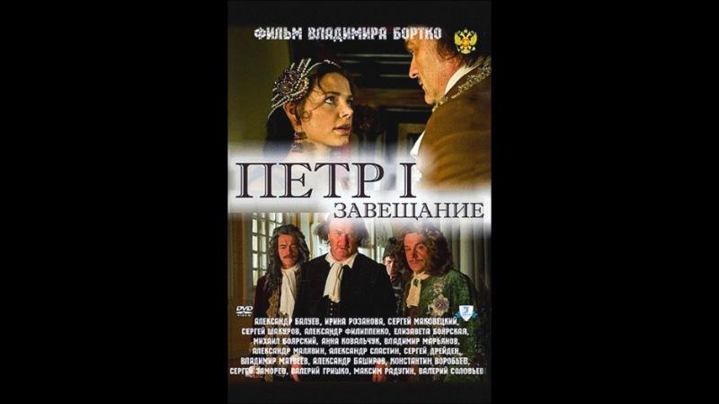 Петр Первый Завещание 2011 4 серия