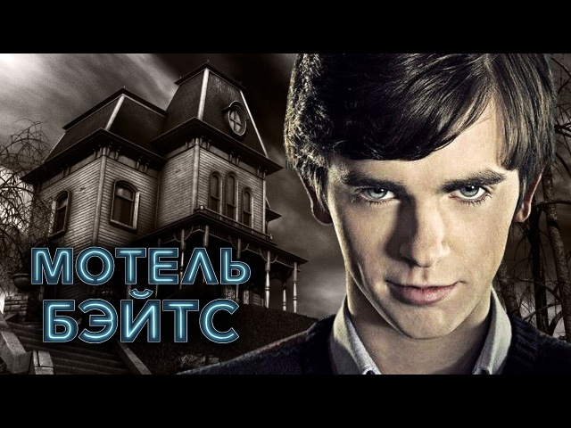 Bates Motel / Мотель Бейтсов (2013 – 2017) - Trailer / Русский промо-трейлер (сезон 1)