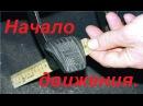 Как правильно трогаться на механической коробке передач