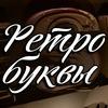 Ретро Буквы, Светильники, Лофт Мебель