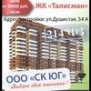 """Строительная компания ЮГ ЖК """"ТАЛИСМАН"""""""