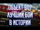 Объект 907 - ЛУЧШИЙ БОЙ В ИСТОРИИ Железный капут DRZJ Edition