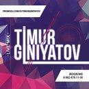 Личный фотоальбом Тимура Гиниятова