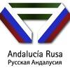 Andalucia Rusa