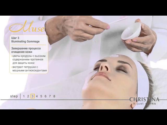 Косметика Christina линия MUSE - Сохранение красоты молодости