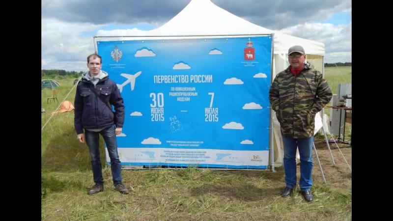 Первенство России по авиационным радиоуправляемым моделям г Пермь аэродром Бахаревка 2015