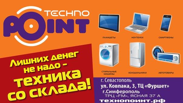 Технопоинт Фм Симферополь Интернет Магазин