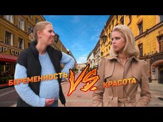 Блогер GConstr восхищается! Беременность vs. Красота / Beautiful vs. Pregnant Girl. От Rakamakafo