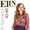 Elin Collection- женская одежда от производителя