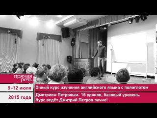 8-12 июля 2015 Английский язык с Дмитрием Петровым / начальный уровень / анонс