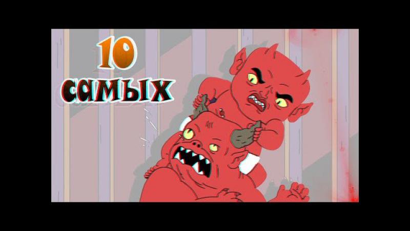 10 самых МЕРЗКИХ мультфильмов