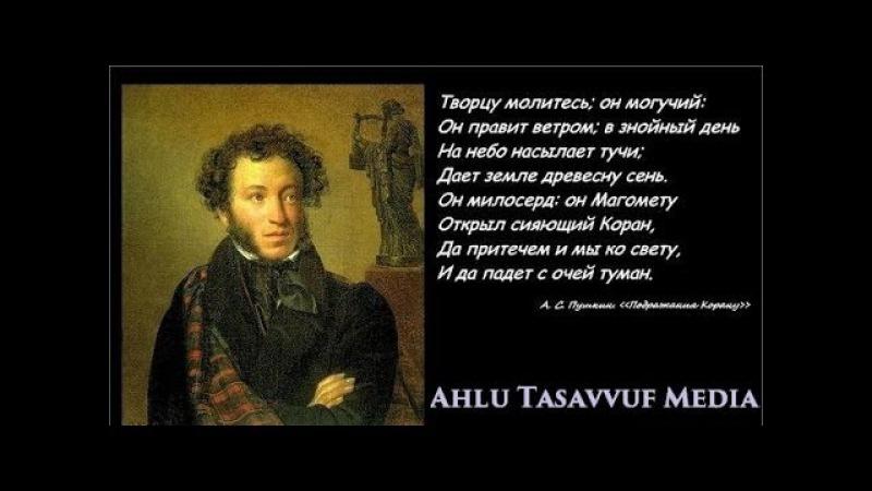 Подражания Корану А С Пушкин Ahlu Tasavvuf Media