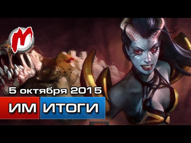 Игромания Игровые новости 5 октября Dota 2 SteamVR Havok PlayStation 4 Mass Effect