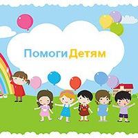 Помоги-Детям Помоги-Детям