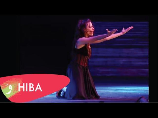 Hiba Tawaji - Min Elli Byekhtar / هبة طوجي - مين اللي بيختار