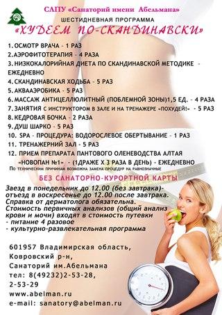 Программы Похудения Санаторий Отзыв.