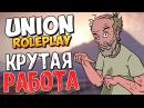 UNION RP - РАБОТЫ ДЛЯ НОВИЧКОВ BrainDit