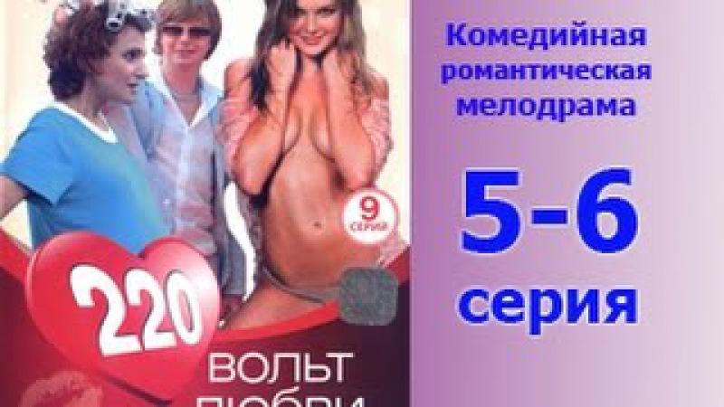 220 вольт любви - 5 и 6 серии. Комедия, русская мелодрама