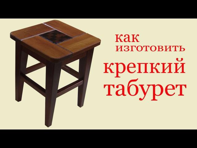 Как изготовить крепкий табурет. To make a strong stool rfr bpujnjdbnm rhtgrbq nf,ehtn. to make a strong stool