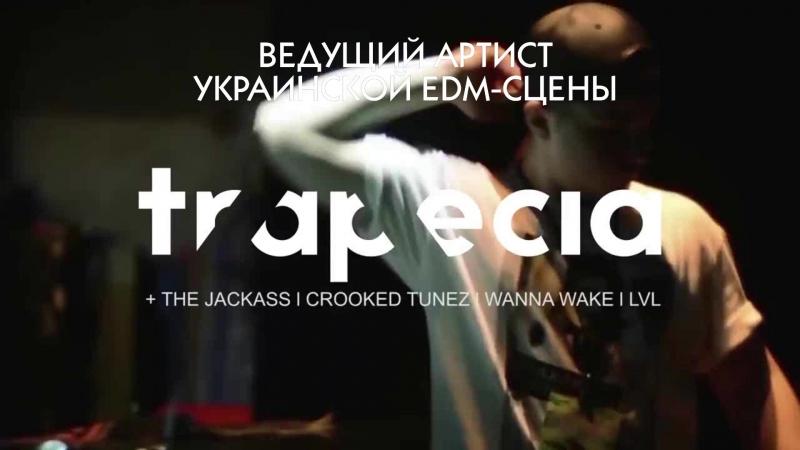 TRAPECIA - изготовление аудио и видео роликов