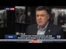 Протестні настрої проти влади навіть вищі ніж в листопаді 2013 Олег Тягнибок