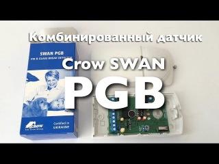 SWAN PGB. Датчик движения. (044)338-53-55  