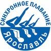 Синхронное плавание в Ярославле