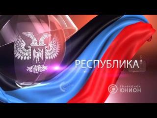 """Как отстоять независимость ДНР Кого мы выбираем , """"Республика"""""""