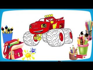 Blaze and the Monster Machines   Вспыш и чудо машинки Раскраска на канале Марусины сказки