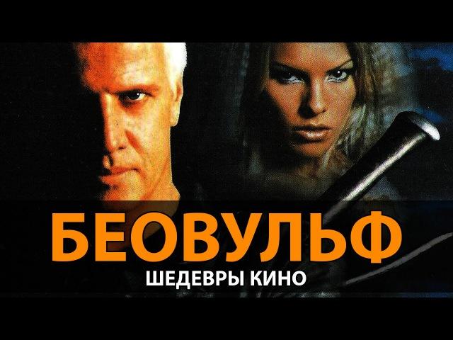 Шедевры кино Беовульф 1999
