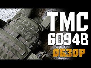Обзор копии бронежилета LBT 6094B от TMC + Ликбез по серии 6094