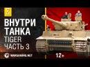 Внутри танка. Tiger. Часть 3\3