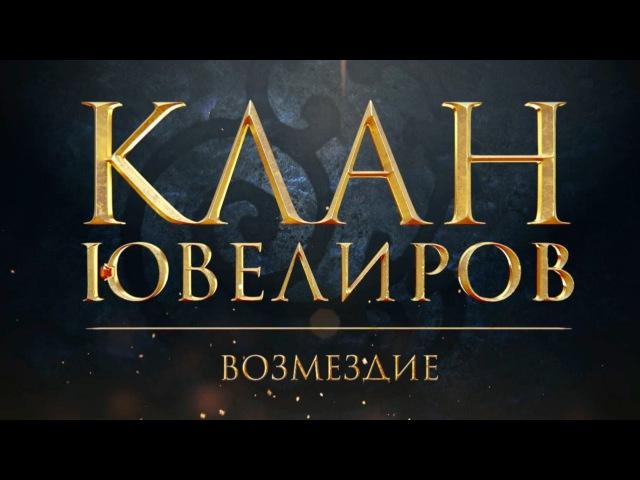 Клан Ювелиров Возмездие 80 серия