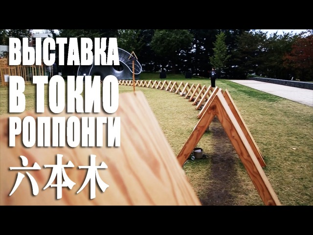 Токио, район Роппонги и поход на выставку Kuma Kengo Frank Gehry の展示に行きました!