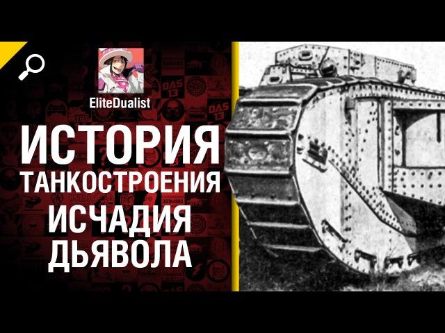 Исчадия Дьявола История танкостроения от EliteDualist Tv World of Tanks
