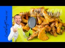 ЛИСИЧКИ - ГРИБЫ ЖАРЕНЫЕ- лёгкий рецепт - готовим грибы дома
