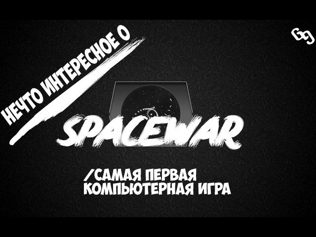 Самая первая компьютерная игра Нечто интересное о Spacewar