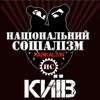 Автономні націонал-соціалісти  Київ