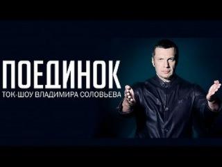 Поединок: Жириновский VS. Проханов. От