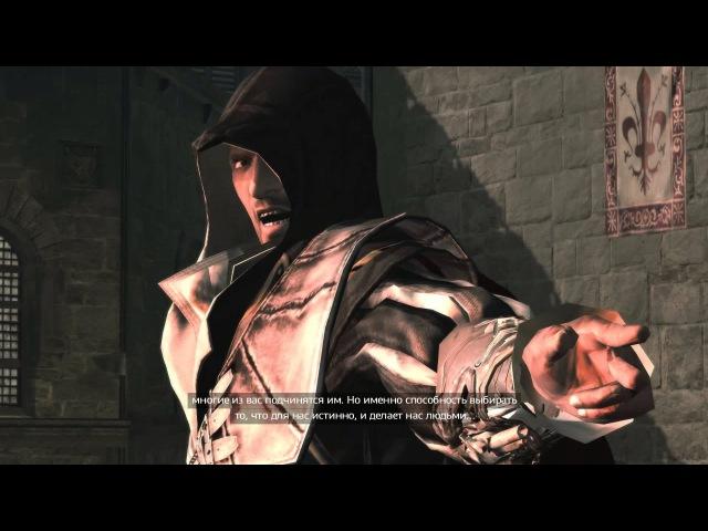 Assassins Creed II речь Эцио (хардсаб спойлер)