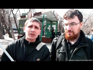 Пикет в поддержку нравственности в Новосибирске