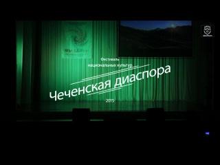 Чеченская диаспора - ФНК 2015